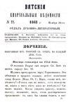 Вятские епархиальные ведомости. 1863. №22 (дух.-лит.).pdf