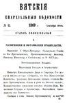 Вятские епархиальные ведомости. 1869. №18 (офиц.).pdf