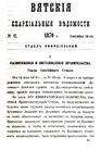 Вятские епархиальные ведомости. 1870. №18 (офиц.).pdf