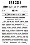 Вятские епархиальные ведомости. 1876. №09 (дух.-лит.).pdf