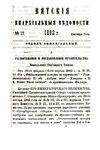 Вятские епархиальные ведомости. 1882. №17 (офиц.).pdf