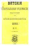 Вятские епархиальные ведомости. 1883. №11 (офиц.).pdf