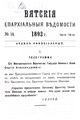 Вятские епархиальные ведомости. 1892. №14 (офиц.).pdf
