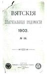 Вятские епархиальные ведомости. 1903. №24 (офиц.).pdf