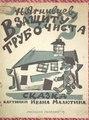 В защиту трубочиста (Агнивцев, 1926).pdf