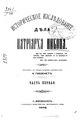 Гиббенет Н. Историческое исследование дела патриарха Никона. Ч.1. (1882)+.pdf