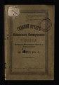 Годовой Отчет Козловского Коммерческого училища за 1906-07г 1908 63.pdf
