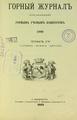 Горный журнал, 1889, №10 (октябрь).pdf