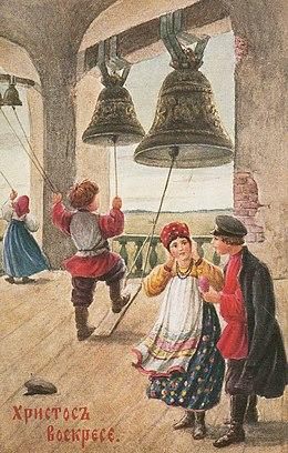 Пасха в славянской традиции Википедия Удар в колокол на Пасху