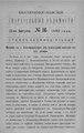 Екатеринославские епархиальные ведомости Отдел неофициальный N 16 (15 августа 1892 г).pdf