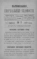 Екатеринославские епархиальные ведомости Отдел официальный N 7 (1 апреля 1892 г) Год 21.pdf