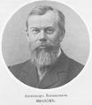 Иванов Александр Васильевич.png