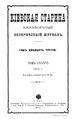 Киевская старина. Том 086. (Июль-Сентябрь 1904).pdf