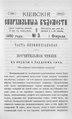Киевские епархиальные ведомости. 1900. №03. Часть неофиц.pdf