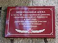 Мемориальная доска в честь 87-й кавалерийской дивизии, сформированной в 1941 г. в Барнауле.jpg