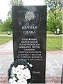 Мемориальный комплексв Журиничи, Брянский район, Брянская область.jpg