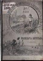 Молодыча боротьба 1899.pdf
