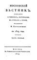 Московский вестник. 1829. Ч. 1.pdf