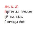 Мф.6, 33.PNG