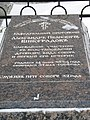 Надгробие Александра Ивановича Виноградова возле Успенского собора во Владимире.jpg