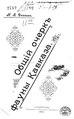 Общий очерк фауны Кавказа (Динник 1910).pdf