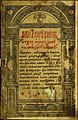 Острожская Библия. Титульный лист.jpg