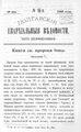 Полтавские епархиальные ведомости 1900 № 14 Отдел неофициальный. (10 мая 1900 г.).pdf