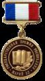 Почётный знак лауреата Государственной премии Республики Марий Эл, 1992-2007, лицевая сторона.png