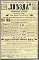 Реклама журнала Звезда, 1903.jpg