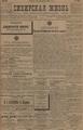 Сибирская жизнь. 1898. №030.pdf