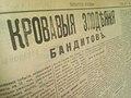 """Стаття в газеті """"Черкасски отклики"""".jpg"""