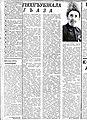 """Статья в газете""""Ленинское Знамя"""" на даргинском языке.jpg"""