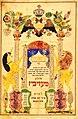 Титульный лист пинкаса Общества Изучения Мишны, Меджибож, Украина, 1880-1910.jpg
