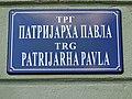 Трг Патријарха Павла у Броду2.JPG