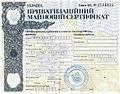 "Украинский ""ваучер"".jpg"