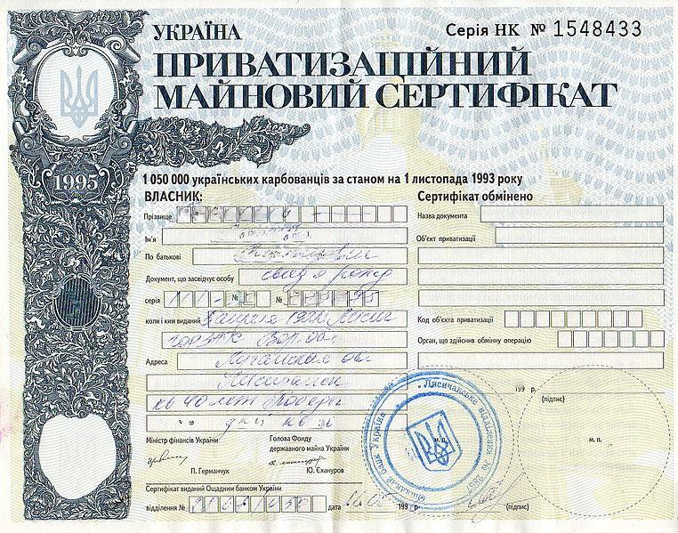 "Файл:Украинский ""ваучер"".jpg"