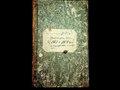 Фонд 403. Опис 1. Справа 2. Метрична книга реєстрації актів про народження. Бобринецька синагога. (1853 - 1854 р.).pdf