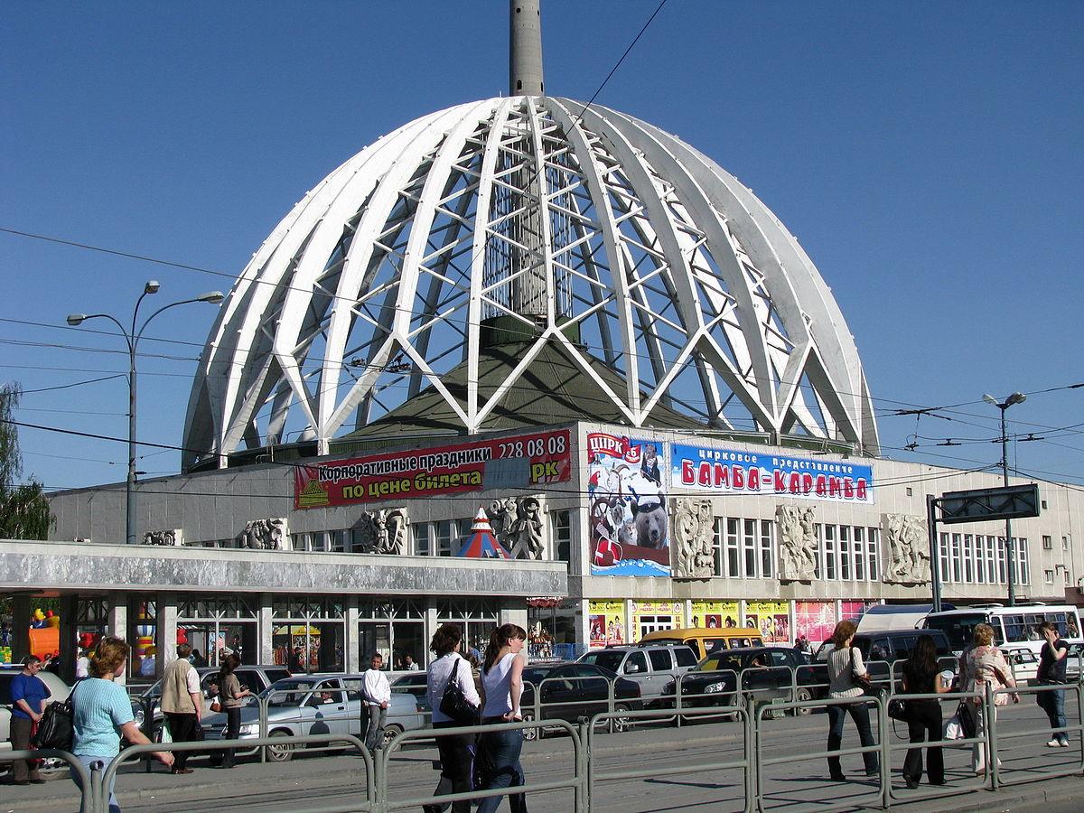 Цирк екатеринбург официальный сайт купить билеты ленинград билеты на концерт стоимость