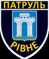 Шеврон патрульна поліція Рівне.tif