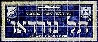 בית הספר הממלכתי תל נורדאו - ברוח התרבות העברית.jpg