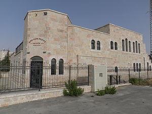 Givat HaMivtar - Sephardi synagogue
