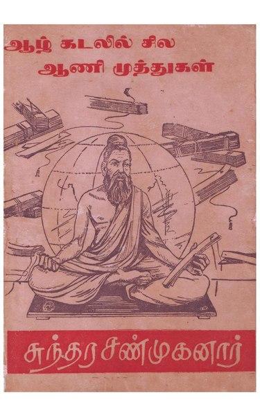 File:ஆழ்கடலில் சில ஆணிமுத்துகள்.pdf