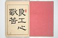 『暁斎楽画』-Kyōsai's Drawings for Pleasure (Kyōsai rakuga) MET 2013 766 a b a 02.jpg