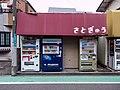 さとぎゅう (16134497630).jpg