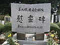 六航通慰霊碑.jpg