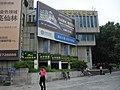 南京中山路鼓楼广场老邮局 - panoramio.jpg