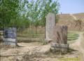 太上皇陵前的石碑.png