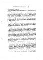 改正対照表を用いた改正方式について(案).pdf