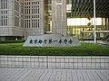 東京都庁-Tokyo Metropolitan Government - panoramio.jpg