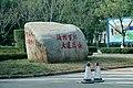 """海南国际旅游岛——海南大学""""海纳百川 大道致远""""地标石(西南向) - panoramio.jpg"""